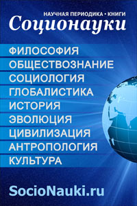 Соционауки: научно-теоретические журналы, книги в области общественных и других наук на русском и английском языках