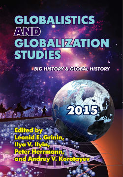 Globalistics and globalization studies